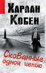Харлан Кобен -Скованные одной цепью