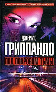 Джеймс Гриппандо -Под покровом тьмы