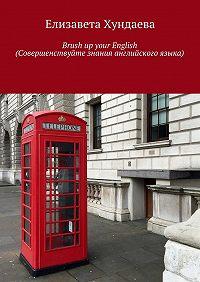Елизавета Хундаева -Brush up your English (Совершенствуйте знания английского языка)