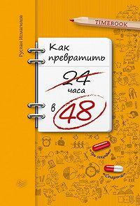 Руслан Исмагилов - Как превратить 24 часа в 48