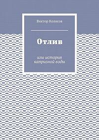 Виктор Колосов -Отлив. Или история капризнойводы