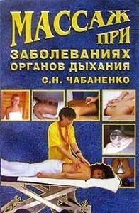 Светлана Чабаненко -Массаж при заболеваниях органов дыхания