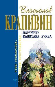 Владислав Крапивин -Портфель капитана Румба