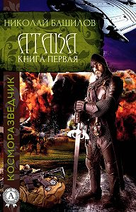 Николай Алексеевич Башилов -Книга первая. Атака