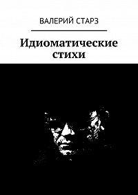 Валерий Старз -Идиоматические стихи