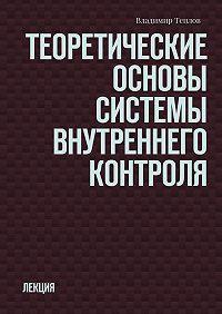 Владимир Теплов -Теоретические основы системы внутреннего контроля. Лекция