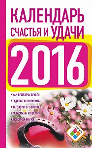 Екатерина Зайцева - Календарь счастья и удачи на 2016 год