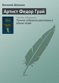 Василий Шукшин - Артист Федор Грай