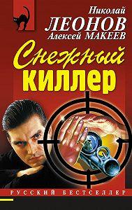Николай Леонов, Алексей Макеев - Снежный киллер