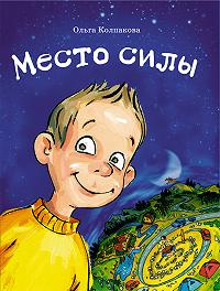 Ольга Колпакова -Место силы