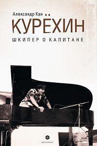 Александр Кан - Курехин. Шкипер о Капитане
