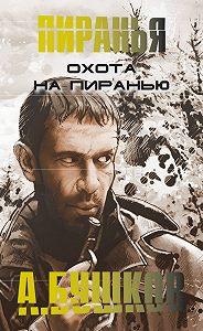 Александр Бушков -Охота на пиранью