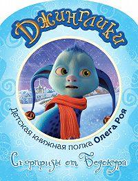 Олег Рой -Сюрпризы от Бедокура (с черно-белыми иллюстрациями)