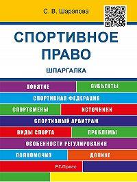 С. Шарапова -Спортивное право. Шпаргалка. Учебное пособие