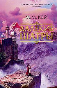 Мэри Маргарет Кей -Далекие Шатры
