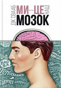 Дік Свааб -Ми – це наш мозок