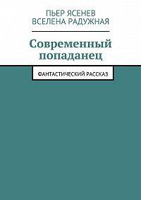 Пьер Ясенев -Современный попаданец