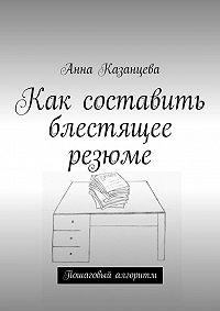 Анна Казанцева - Как составить блестящее резюме