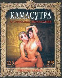 Илья Рошаль - Камасутра. О способах возлежания. Учебник любви