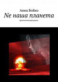 Анна Бойко -Ne наша планета