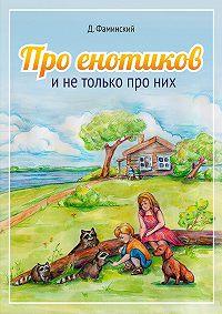 Дмитрий Фаминский -Про енотиков и не только про них