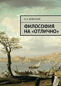 Олег Зеленский -Философия на «отлично»