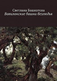Светлана Башкатова -Вавилонские башни безлюдья