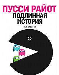 Вера Кичанова - Пусси Райот. Подлинная история