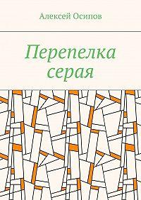 Алексей Осипов -Перепелка серая