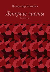 Владимир Конарев -Летучие листы. Этюды иэссе