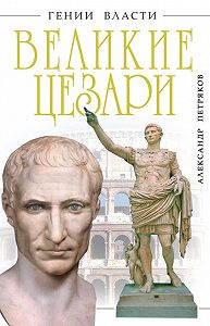Александр Петряков - Великие Цезари