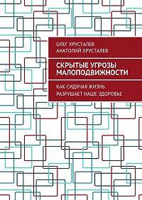 Олег Хрусталев -Скрытые угрозы МАЛОПОДВИЖНОСТИ. Как сидячая жизнь разрушает наше здоровье