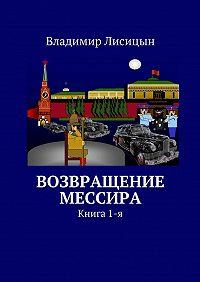 Владимир Лисицын -Возвращение мессира. Книга1-я