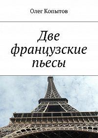 Олег Копытов -Две французские пьесы