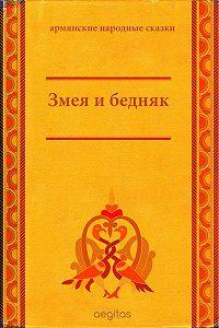 Народное творчество (Фольклор) -Змея и бедняк