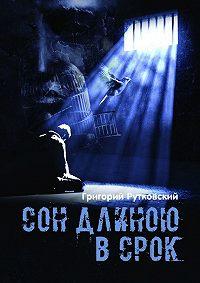 Григорий Рутковский -Сон длиною в срок