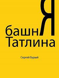 Сергей Бурый -Башня Татлина