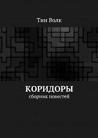 Тин Волк - Коридоры