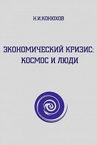 Н. Конюхов - Экономический кризис: Космос и люди