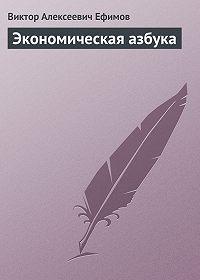 Виктор Алексеевич Ефимов -Экономическая азбука