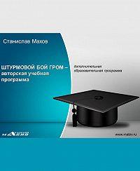 Станислав Махов -Штурмовой бой ГРОМ – авторская учебная программа
