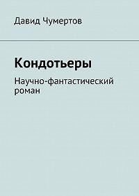 Давид Чумертов - Кондотьеры