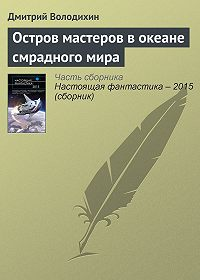Дмитрий Володихин -Остров мастеров вокеане смрадного мира