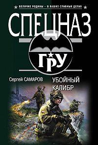 Сергей Самаров - Убойный калибр