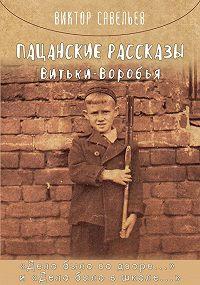 Виктор Савельев -Пацанские рассказы Витьки Воробья