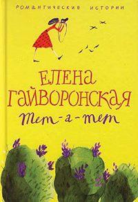 Елена Гайворонская - Евгения