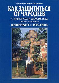 Протоиерей Георгий Вахромеев -Как защититься от чародеев