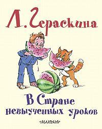 Лия Гераскина -В Стране невыученных уроков