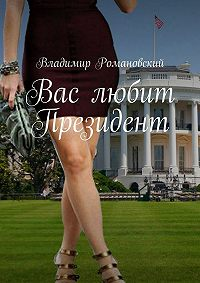 Владимир Романовский -Вас любит Президент