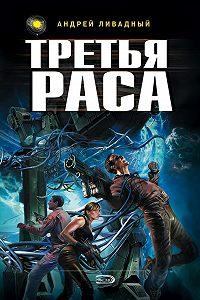 Андрей Ливадный -Третья раса